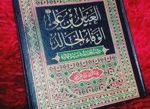 كتاب ( العباس بن علي ) / ( الوفاء الخالد ) / المؤلف / ( عبد الامير عزيز القريشي )
