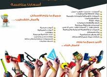 مؤسسة عبدالله طلال لمواد البناء