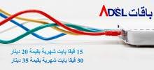 خدمة الإنترنت عبر الــ ADSL  من الريادة..