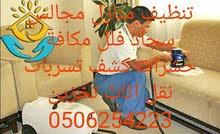 شركة تنظيف بالرياض 0506254223
