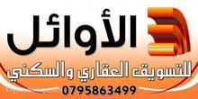 مطلوب ارض سكنية او تجارية للشراء في اربد