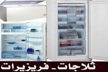 ثلاجات- فريزيرات وأجهزة كهربائية بالأقساط
