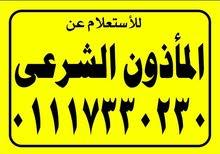 مأذون شرعى المعادى حدائق المعادى القاهرة 01117330230
