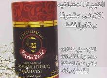 قهوة عثمانية
