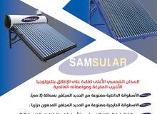 السخان الشمسي الأول في الأردن ( SAMSULAR) بالأقساط