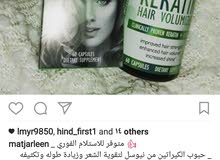 حبوب الكيراتين لتكثيف الشعر وتقويته والتقليل من التجعد