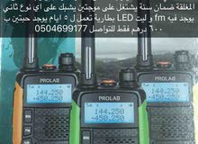 prolab walkitake 15 km