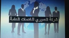 خدم وخادمات يتحدثن العربيه وجليسات اطفال ورعاية كبار السن