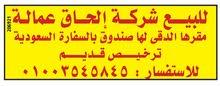 ترخيص شركة الحاق عمالة للبيع بالجيزة ترخيص قديم معها باسوورد بالسفارة السعودية
