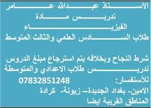 بغداد الجديدة - منطقة الامين