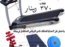 مهرجان التخفيض من مؤسسة عوني مراد جهاز تريدمل