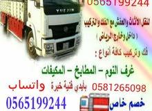 نقل العفش والاثاث فك وتركيب 0565199244