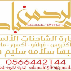 ابوعبدالرحمن 2000