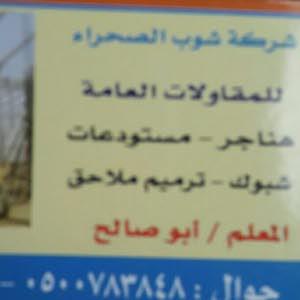 شركة شوب الصحراء للمقاولات العام
