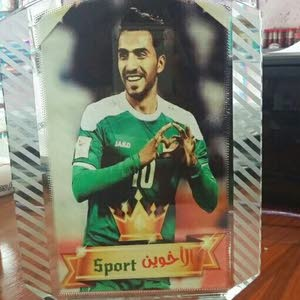 الاخوين سبورت Al Akawayn Sport Basim