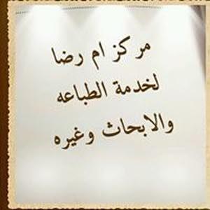 ام رضا واﻻبحاث