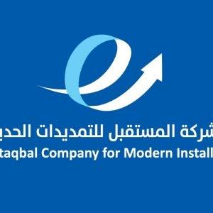 شركة المستقبل للتمديدات الحديثة No. 1  Company in Water Heating Systems