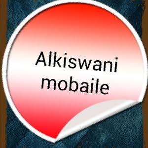 Alkiswani mobaile Alkiswani