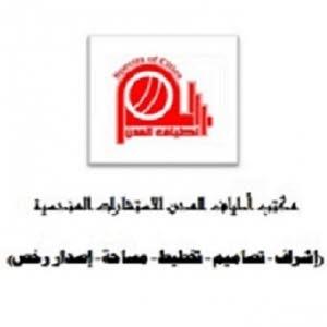 مكتب اطياف المدن للاستشارات الهندسية