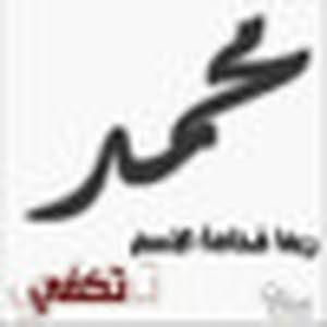 محمد المعمري