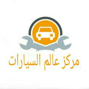 مركز عالم السيارات Mhessin