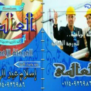 Islam El Banna