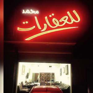 مكتب محمد للعقارات