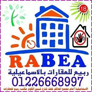 Rabea Ismailia
