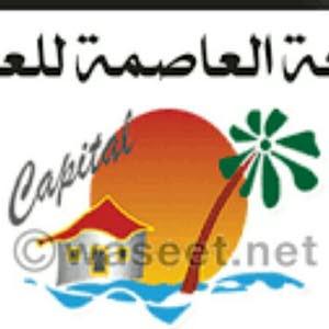 شركة العاصمة العقارية