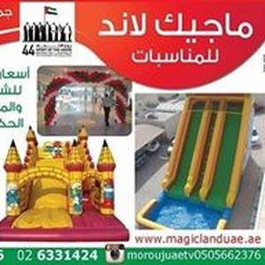 ماجيك لاند للفعاليات الإمارات للفعاليات والحفلات