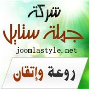 شركة جملة ستايل  - استضافة وتصميم المواقع الإلكترونية