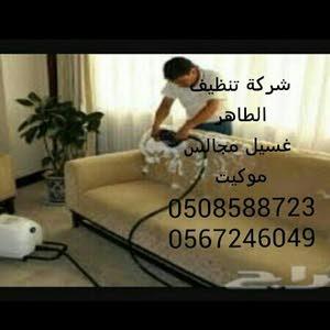 شركة تنظيف بالرياض ابوزيد