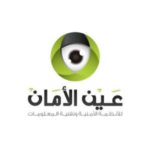 مؤسسة عين الأمان
