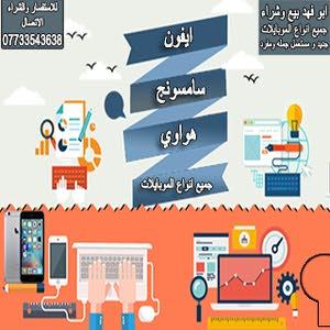 ابو فهد بيع وشراء الموبايلات