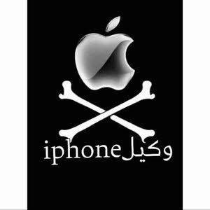 وكيل iPhone