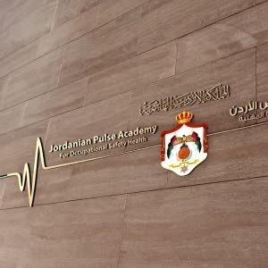 أكاديمية نبض الاردن للسلامة للسلامة والصحة المهنية