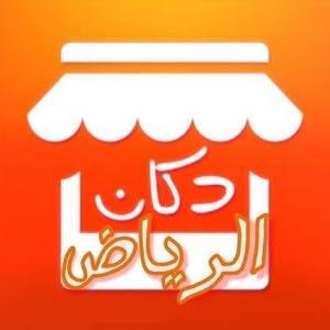 دكان الرياض