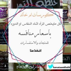 كورسات ام خالد
