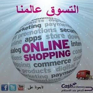 معرض التسوق عالمنا