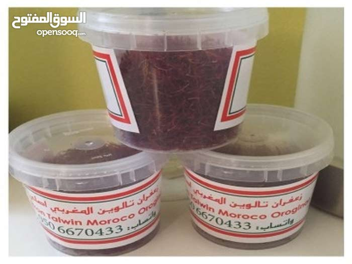 اعلان رقم 19307 : للبيع زعفران من المغرب اصلي وعالي الجوده وريحته طيبه